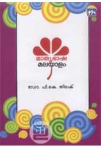 Mathrubhasha Malayalam