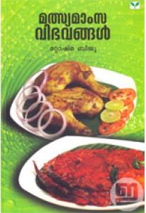 Matsya Mamsa Vibhavangal