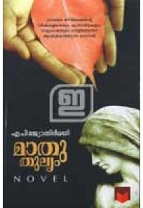 Mathuthulyam