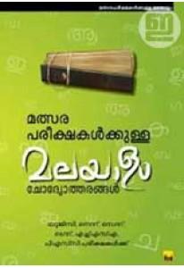 Mathsara Pareekshakalkkulla Malayalam Chodyotharangal