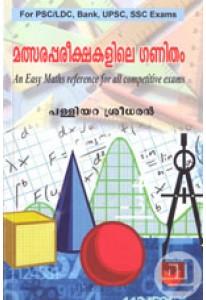 Mathsara Pareekshakalile Ganitham