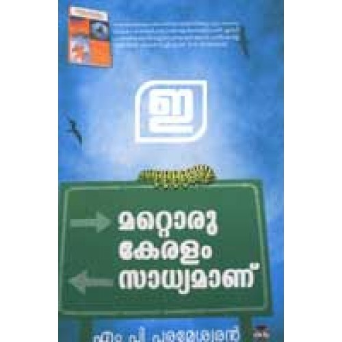 the kerala model of development economics essay Kerala model of development took on the theory that economic growth is the only way to meet basic needs of people in poverty, to raise them above poverty, and generate employment (world development vol29, no ², pp601-617,2001 the new kerala model: lessons for sustainable development rene veron.