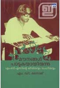 Maunangal Patukayayirunnu (Old Edition)