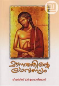 Maunathinte Lavanyam