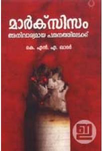 Marxism Anivaryamaya Pathanathilekku