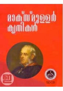 Max Muller Krithikal (3 Books)
