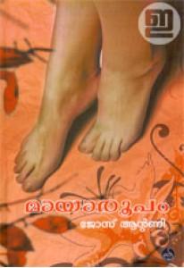 Mayaroopam
