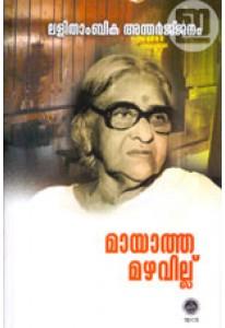 Mayatha Mazhavillu (NBS Edition)