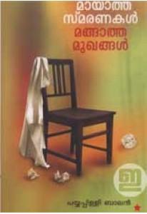Maayatha Smaranakal Mangatha Mukhangal