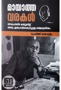 Maayatha Varakal