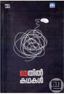 Maythil Kathakal