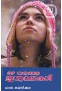 Mazha Nananja Innalekal