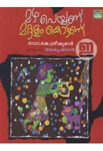 Mazha Peyyanu Maddalam Kottanu