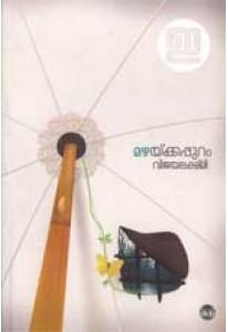 Mazhaykkappuram