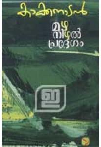 Mazhanizhal Pradesam
