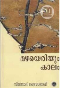 Mazhayeriyum Kaalam