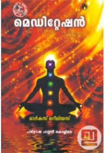 Meditation (Malayalam)