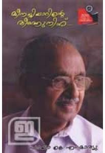 Meenachilarinte Theerathu Ninnu
