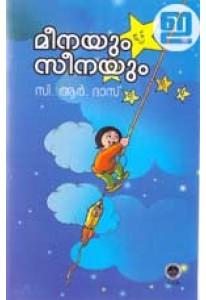 Meenayum Seenayum