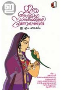 Meera: Aathmeeya Sagarathile Pranayathira