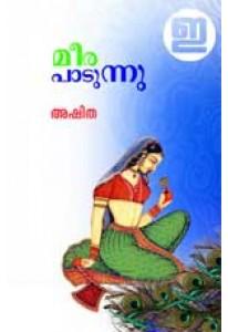 Meera Padunnu