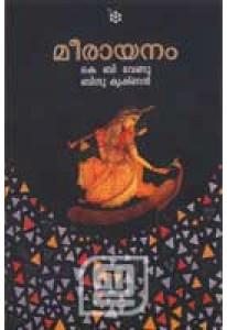 Meerayanam