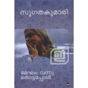 Megham Vannu Thottappol