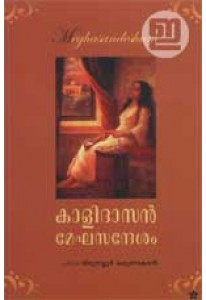 Meghasandesam (Chintha Edition)