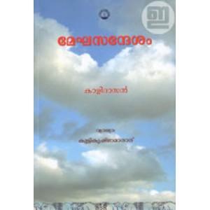 Meghasandesam (Commentray by Marar)