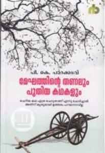 Meghathinte Thanalum Puthiya Kathakalum