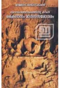 Meghavenchamarathinu Keezhe Kailasam Manasasarovaram