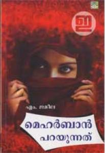 Meharban Parayunnathu
