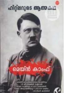 Mein Kamph: Hitlerude Aathmakatha