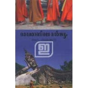 Mekongile Malsyam