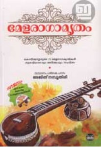 Melaragamrutham (with FREE CD)