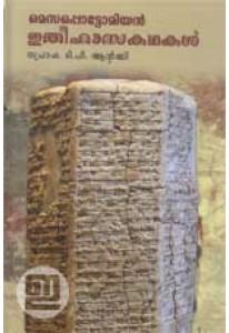 Mesopotamian Ithihasakathakal