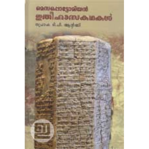 the mesopotamian friendship between gilgamesh and enkidu Mesopotamia: the epic of gilgamesh  _____ is the king of the cedar forest conquered by gilgamesh and enkidu  when gilgamesh comes to the passage between.