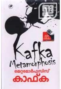 Metamorphosis (Malayalam)