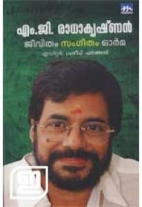 M G Radhakrishnan: Jeevitham Sangeetham Orma