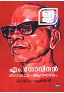M Govindan Jeevithavum Aasayavum