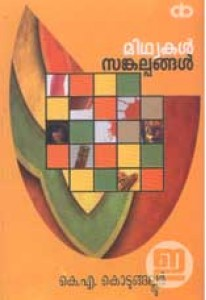 Mithyakal Sankalpangal