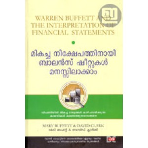 Mikacha Nikshepathinayi Balance Sheet Manasilakkam