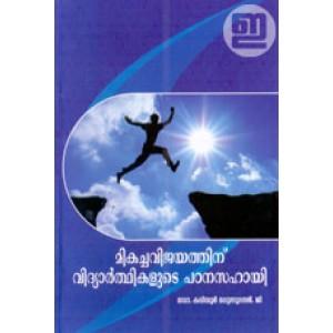 Mikacha Vijayathinu Vidyarthikalude Padanasahayi