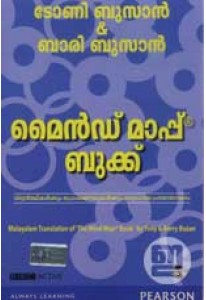 Mind Map Book (Malayalam)