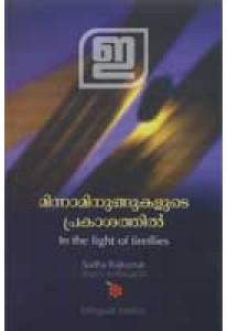 Minnaminungukalute Prakashathil / In the Light of Fireflies