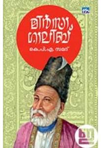 Mirza Ghalib (Malayalam)
