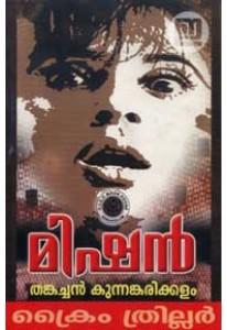 Mission (Malayalam)