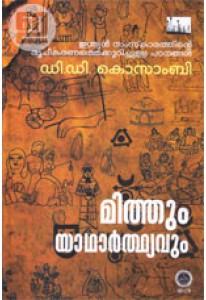 Mythum Yatharthyavum