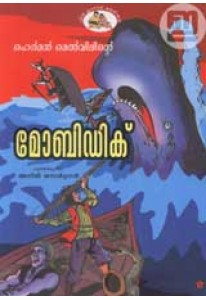 Moby Dick (Malayalam Abridged)