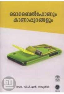 Mobile Phonum Kaanapurangalum